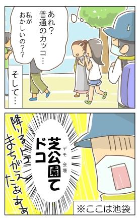 一人行動(デモ編)48