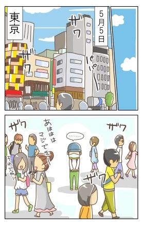 一人行動(デモ編)47