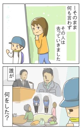 一人行動(デモ編)45