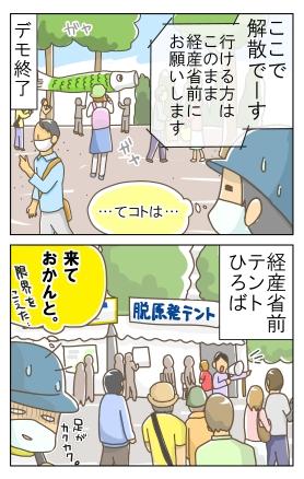 一人行動(デモ編)55