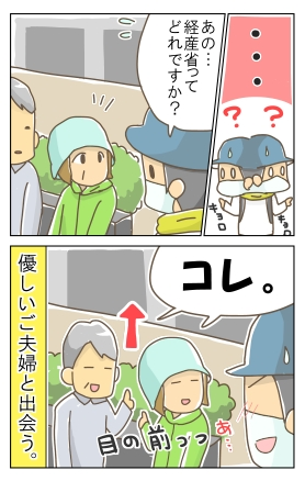 一人行動(デモ編)56