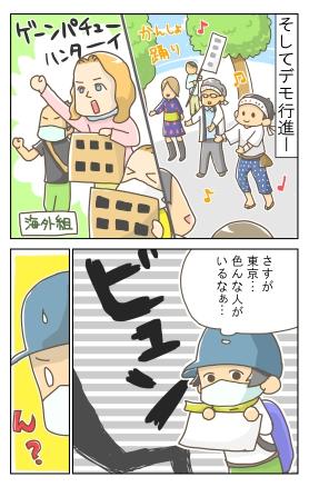 一人行動(デモ編)52