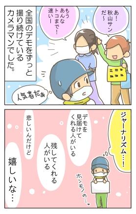 一人行動(デモ編)54