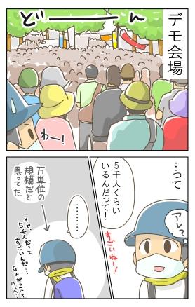 一人行動(デモ編)51