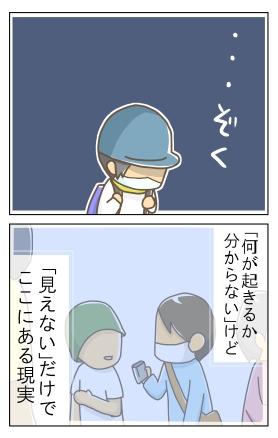 一人行動(デモ編)60