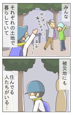 一人行動(デモ編)61