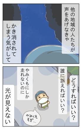 一人行動(デモ編)62