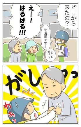 一人行動(デモ編)57