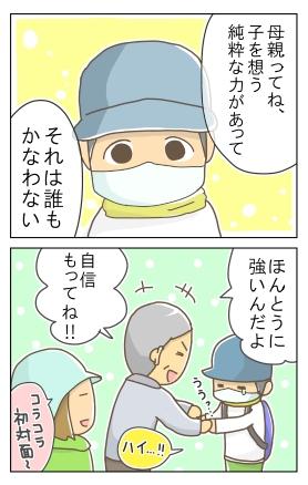 一人行動(デモ編)58