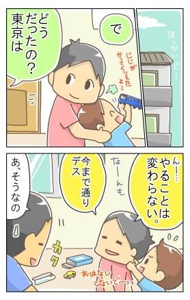 一人行動(デモ編)63