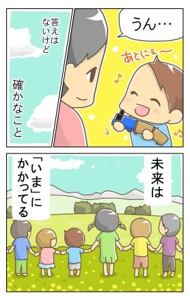 一人行動(デモ編)64