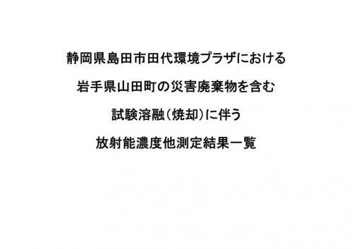 島田試験焼却kekkaichiran1