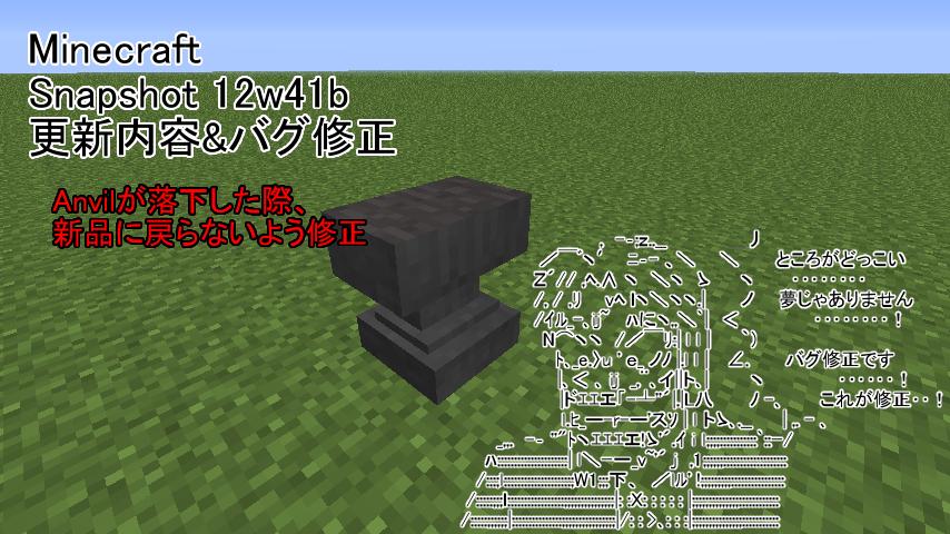 Minecraft Snapshot 12w41b