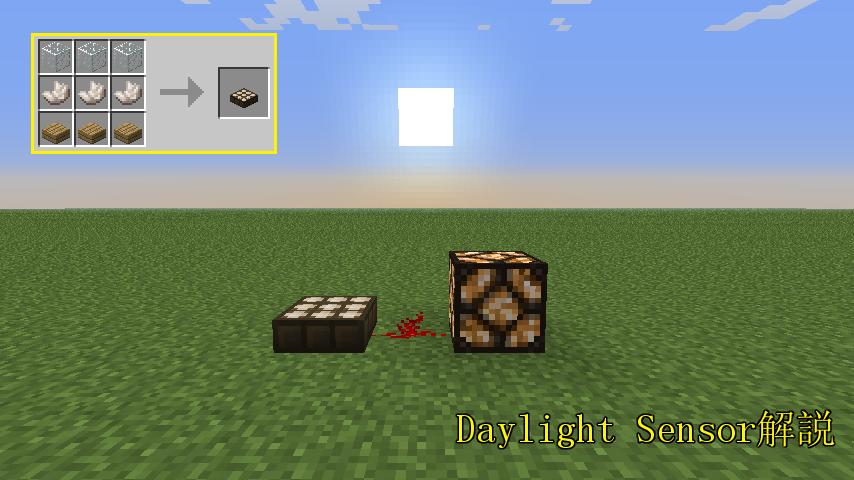 daylight sensor