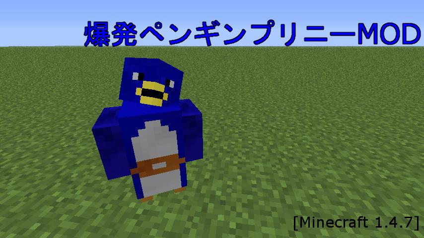 爆発ペンギンプリニーMOD-1