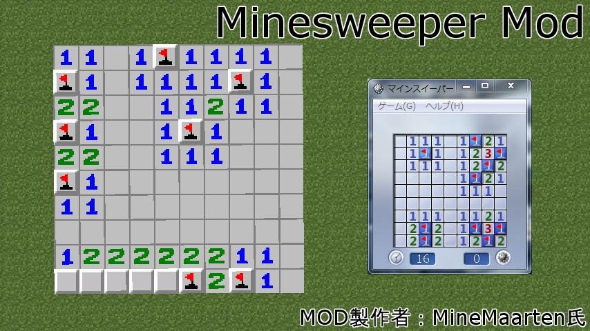 Minesweeper Mod-1