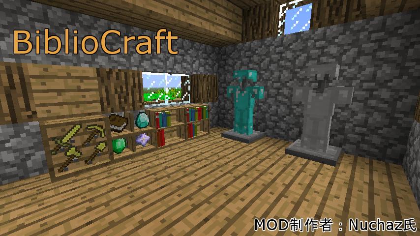 BiblioCraft-1.png
