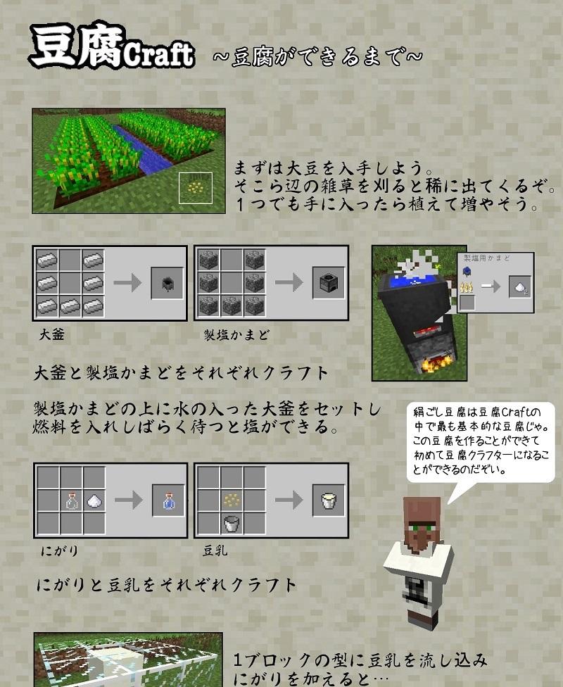 tofucraft-2-1.jpg