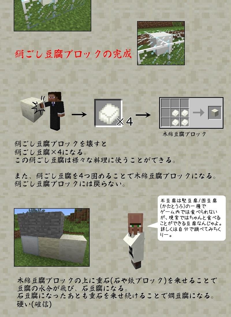 tofucraft-2-2.jpg