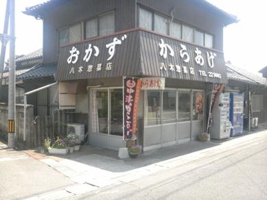 中津からあげ八木惣菜店