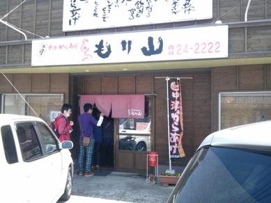 中津からあげもり山 (2)
