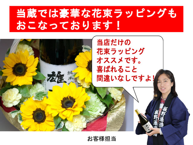 吟風 メッセージ・名前入りオリジナルラベル酒 花束ラッピング