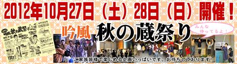 蔵祭り2012秋 開催 板野酒造場