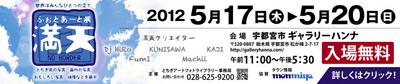 20120517hiroart-1.jpeg