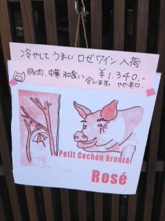 2012年 7月16日 豚さんロゼ
