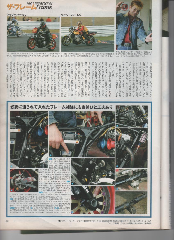 ロードライダー200605