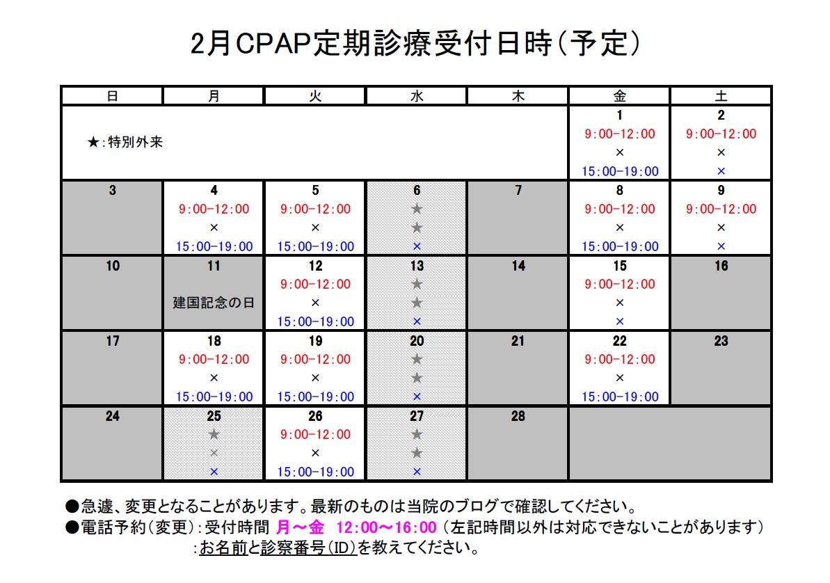 2013年2月CPAP定期診療受付日時
