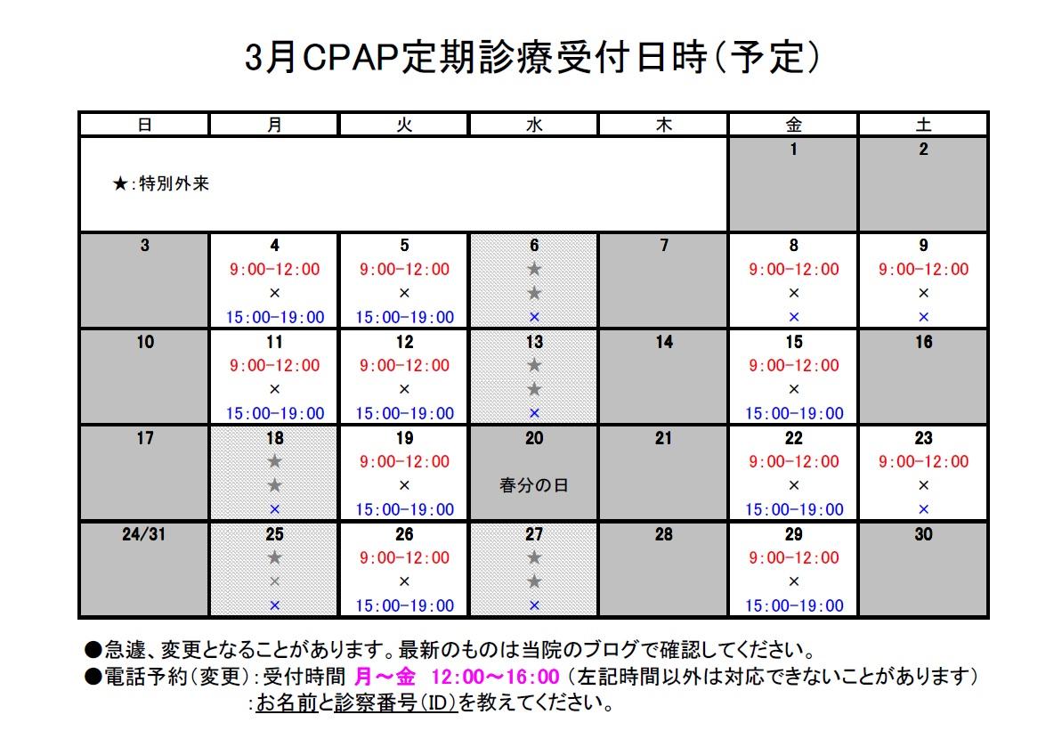 2013年3月CPAP定期診療受付日時