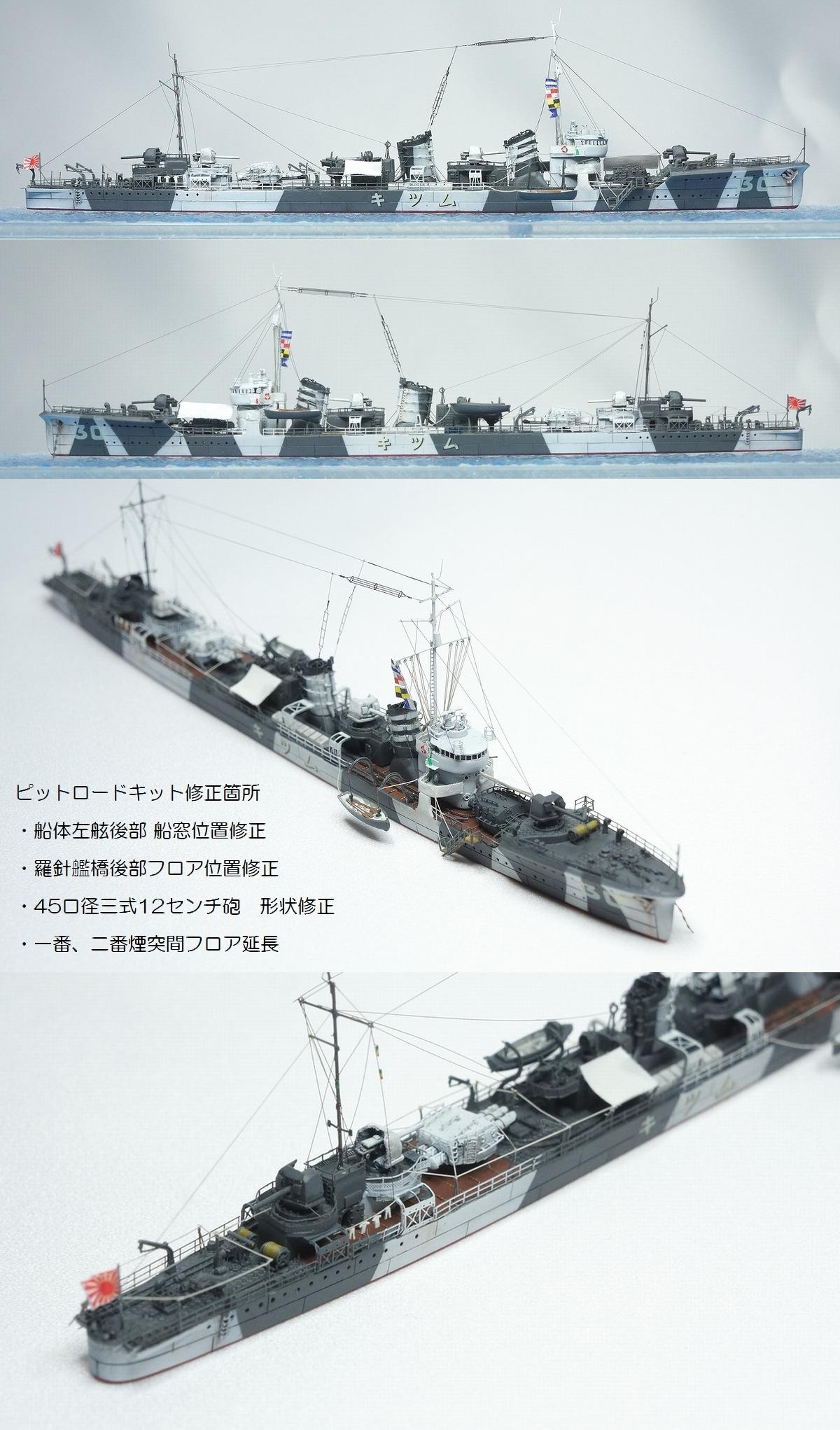 Mutsuki1.jpg