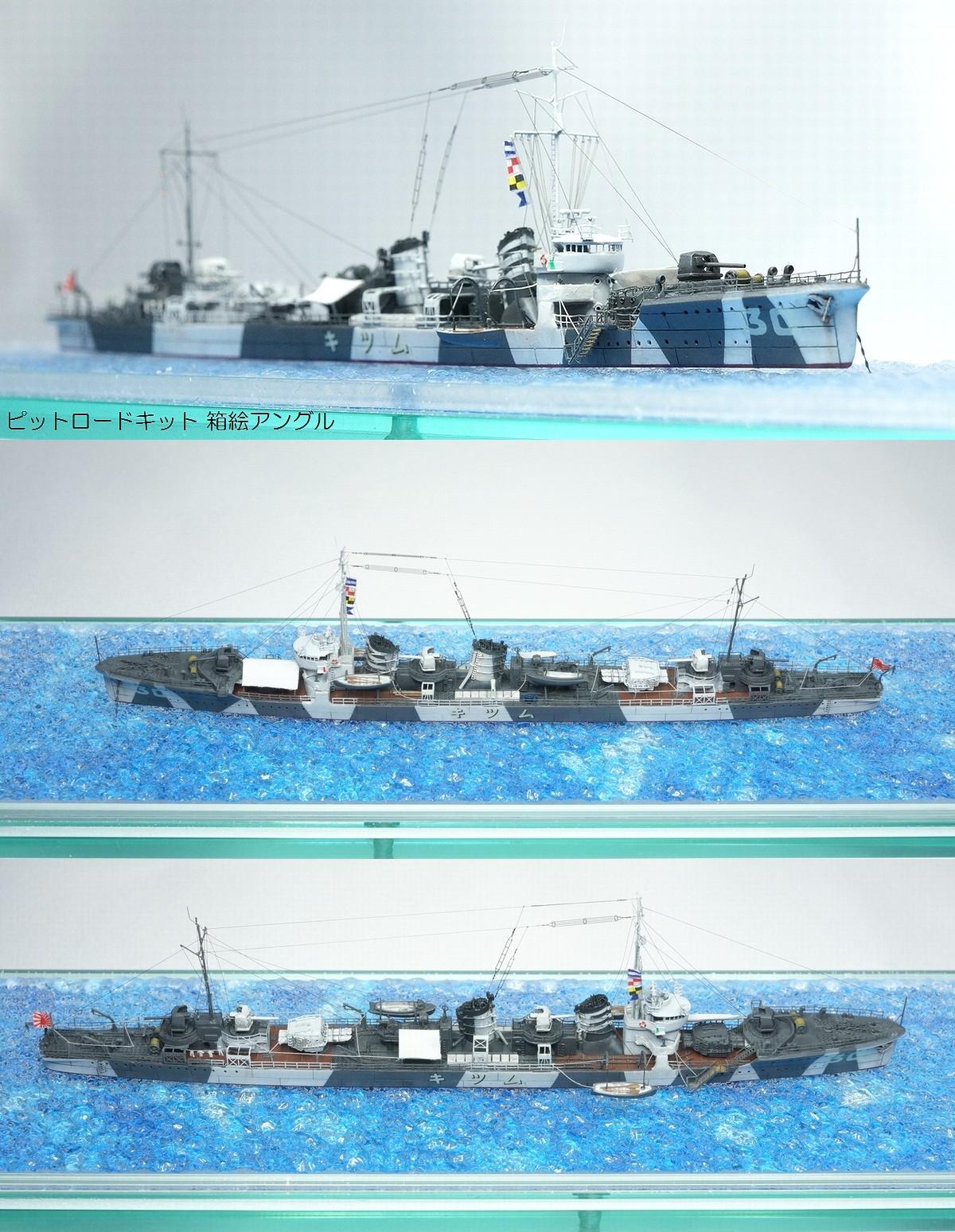 Mutsuki3.jpg