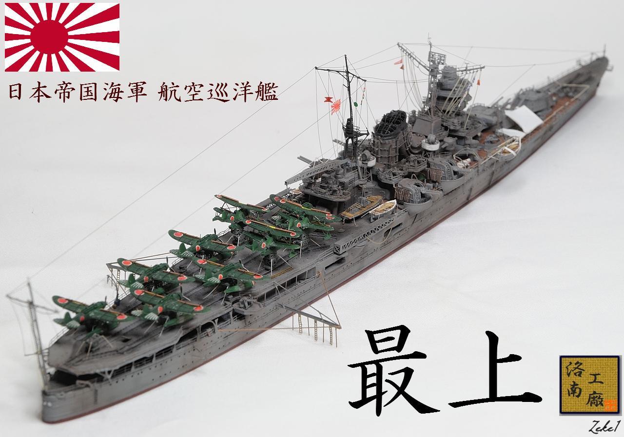 mogami1.jpg
