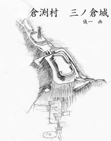 三ノ倉城絵図その2
