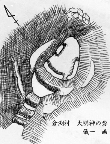 大明神の砦(儀一謹製図)