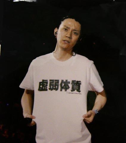 渋谷すばる_虚弱体質