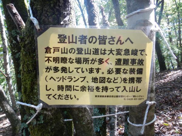 鷹ノ巣山② 042