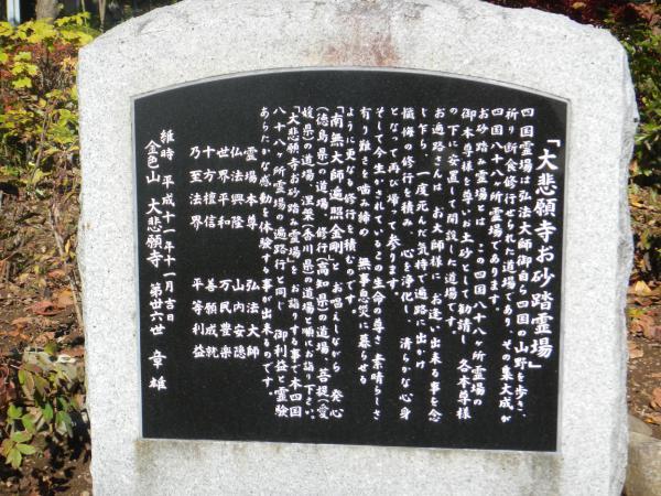 大悲願寺 011