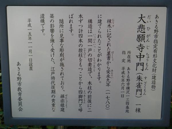 大悲願寺 126