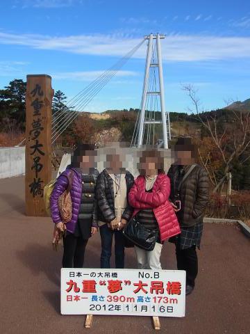 九重 大吊橋 記念撮影だぁぁぁ