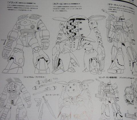 gundam_animeworks1208_05.jpg