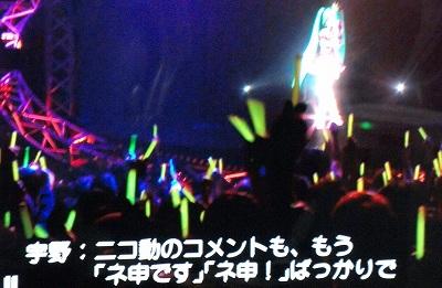 miku_daikansha1208_03.jpg
