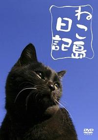 ねこ島日記 [DVD]