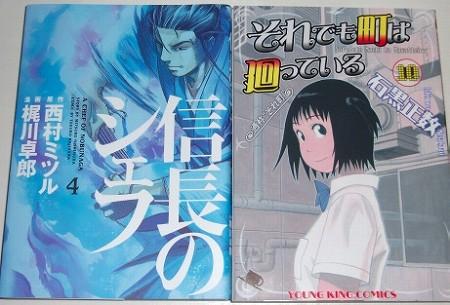 nobunaga_soreamchi10_1208.jpg
