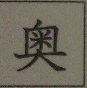 okusan1209_02.jpg