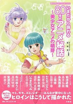 オトナアニメCOLLECTION いまだから語れる80年代アニメ秘話 ~美少女アニメの萌芽~