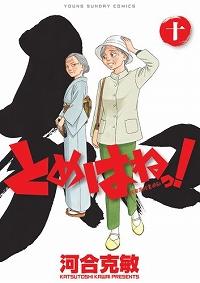 とめはねっ!鈴里高校書道部 10 (ヤングサンデーコミックス)