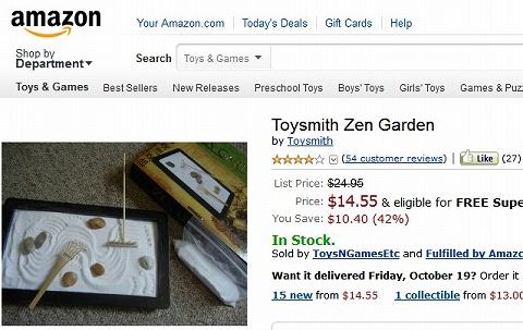 zen_garden1210_00.jpg